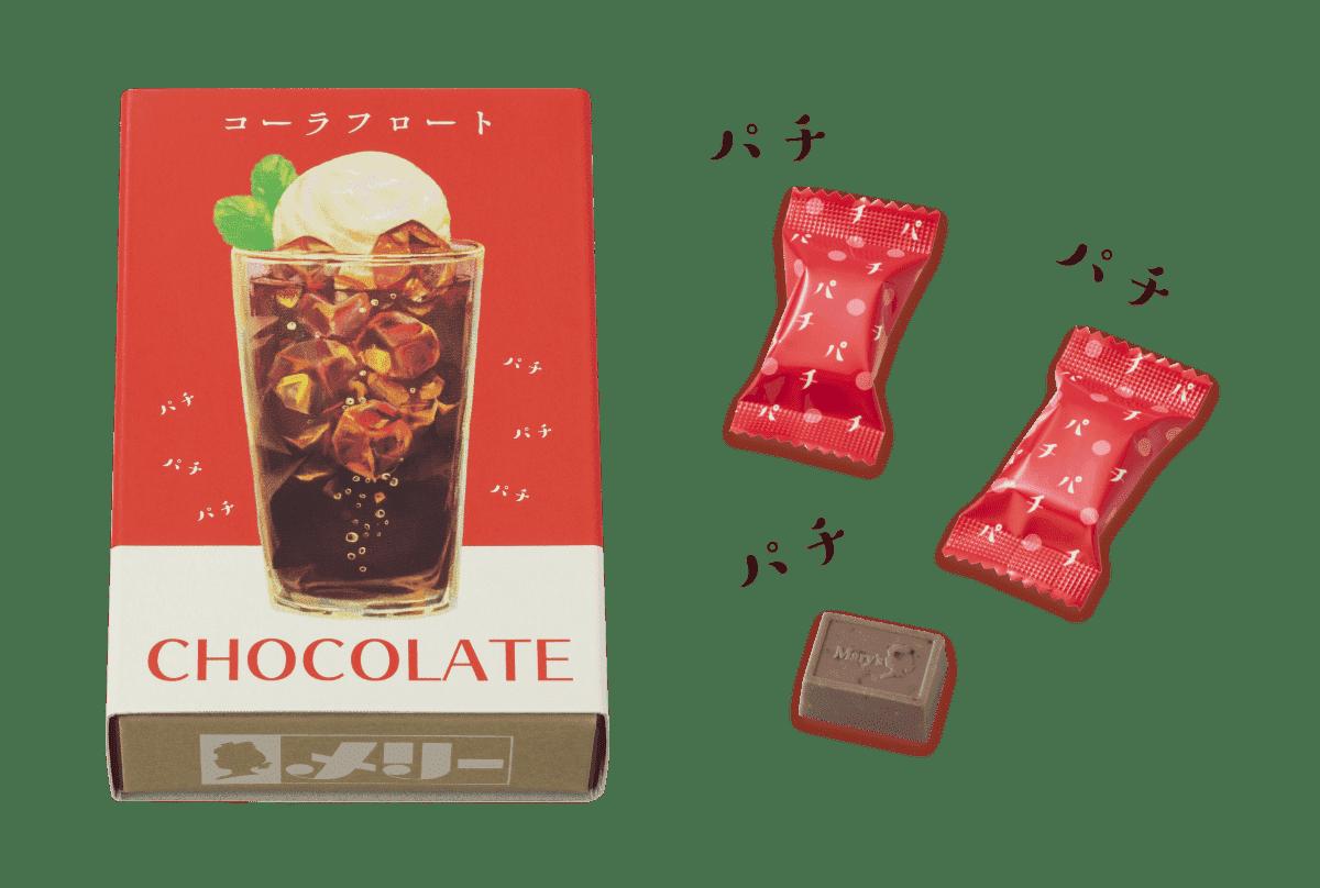 【メリーチョコレート】の「はじけるキャンディチョコレート 」コーラフロート味