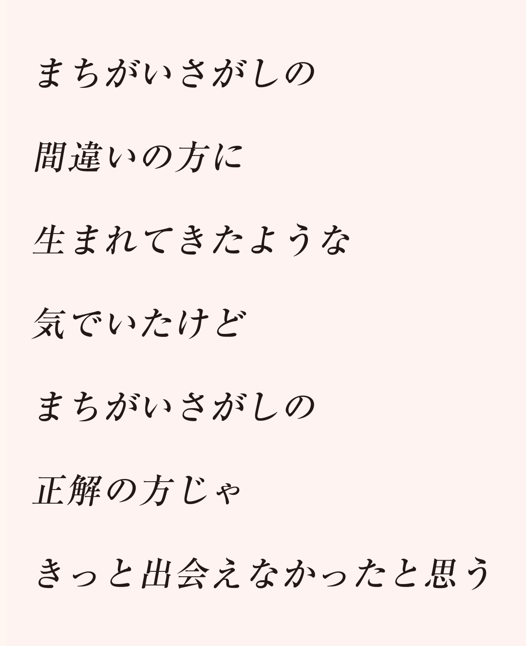 暉 付き 歌詞 将 まちがいさがし 菅田