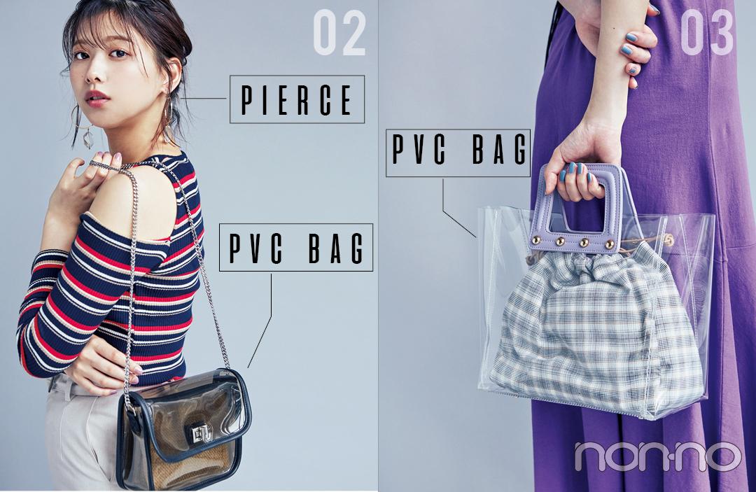 PVCバッグ、クリア小物etc.今日のコーデをトレンド顔にする小物9選!_1_3