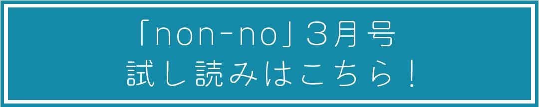 「non-no」3月号の試し読みはこちら!