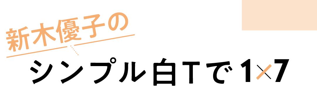 新木優子のシンプル白Tで1×7