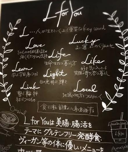 腸活カフェ『L for you AOYAMA』へ☆_1_4