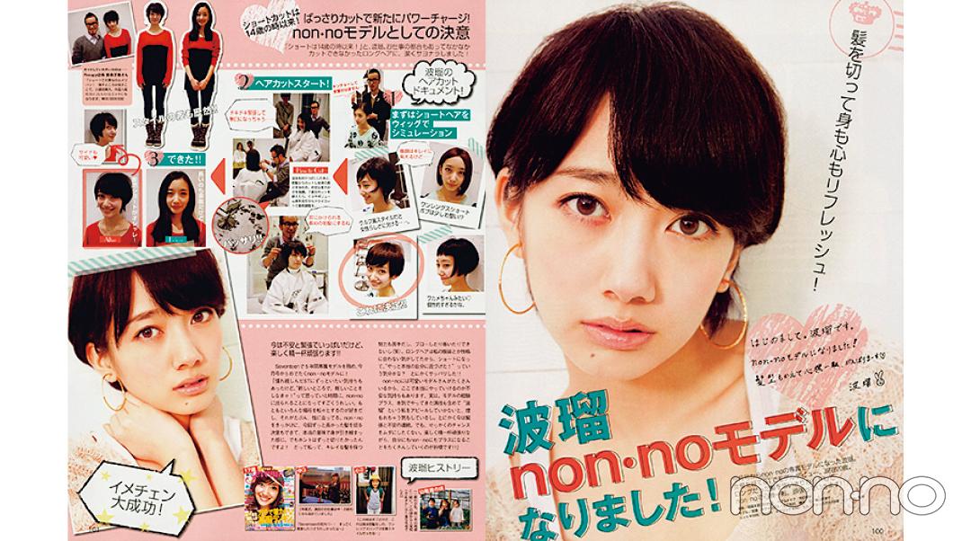 波瑠さんが登場したノンノ2012年6月号の紙面