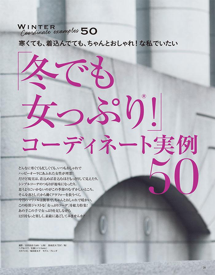 「冬でも女っぷり!」コーディネート実例50