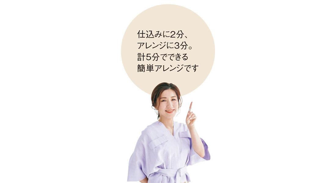 """長井流""""こなれアレンジ""""_2"""