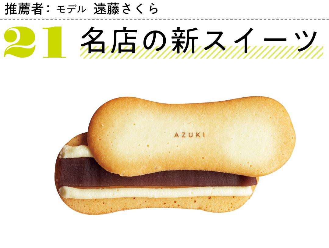 推薦者:モデル 遠藤さくら