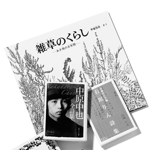 『雑草のくらし』 甲斐信枝 福音館書店 ¥2,300