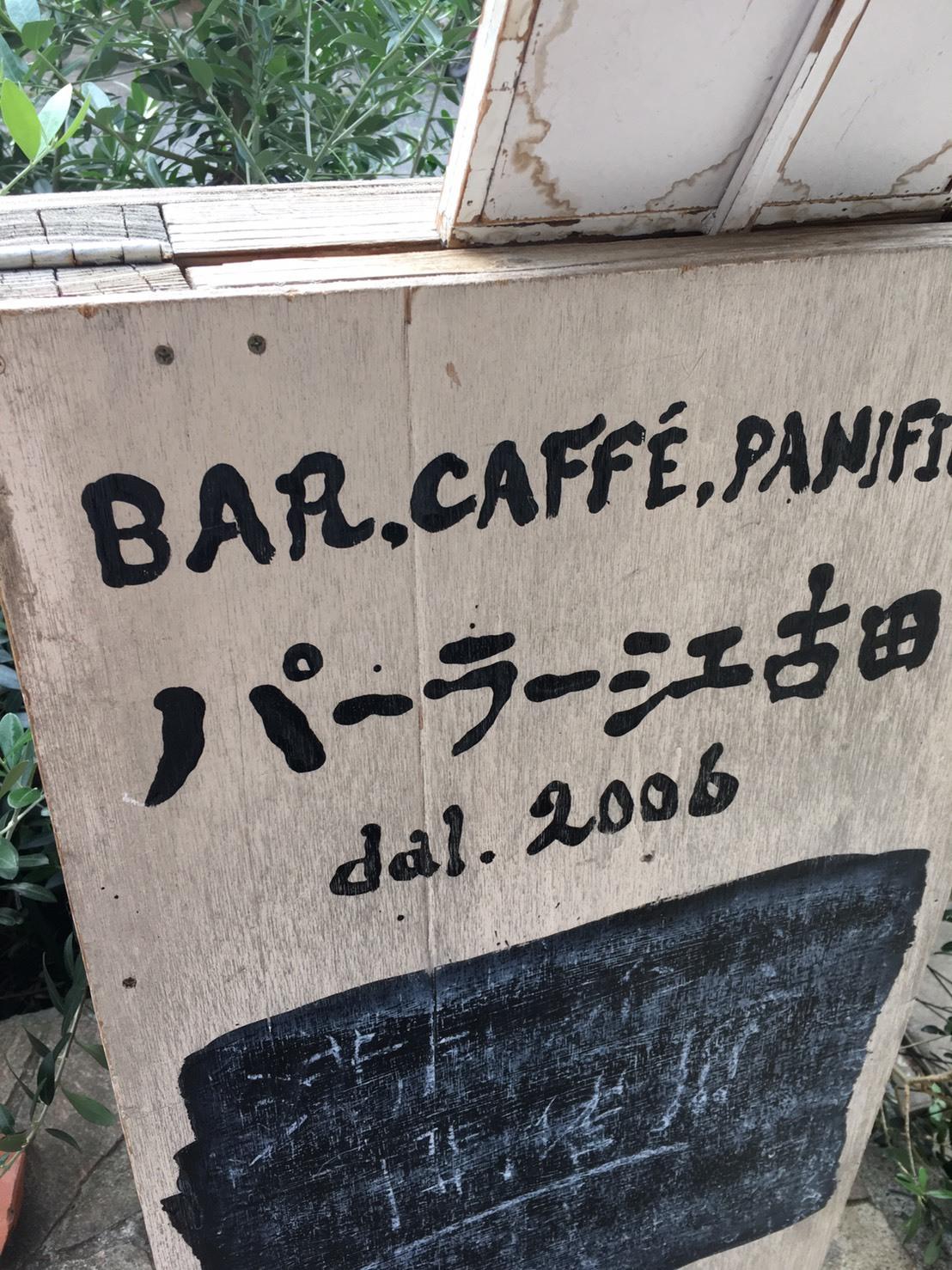 江古田で人気のパン屋さん_1_4