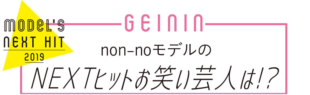 non-noモデルのNEXTヒットお笑い芸人は!?