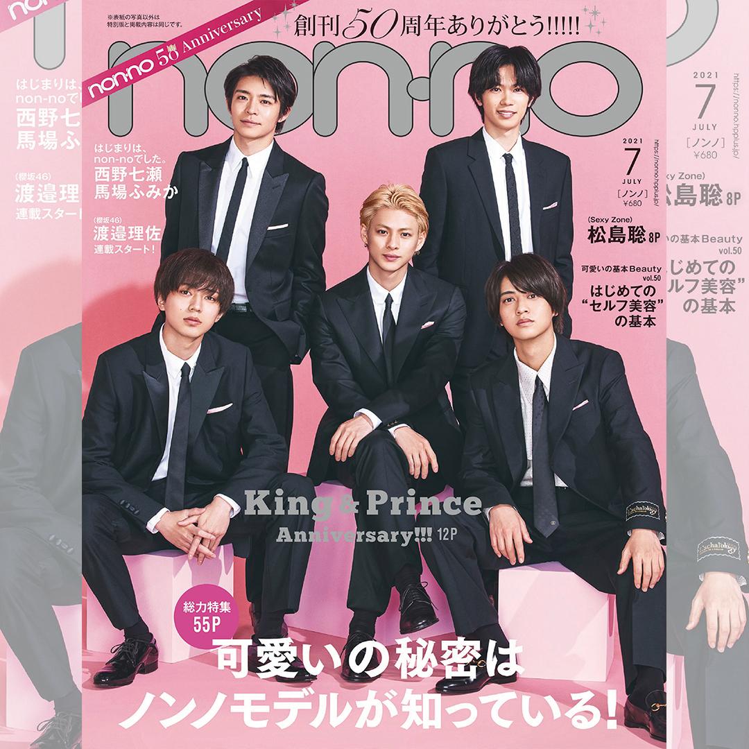【King & Prince】岸リーダーが50歳になったメンバーの姿を大胆予想!