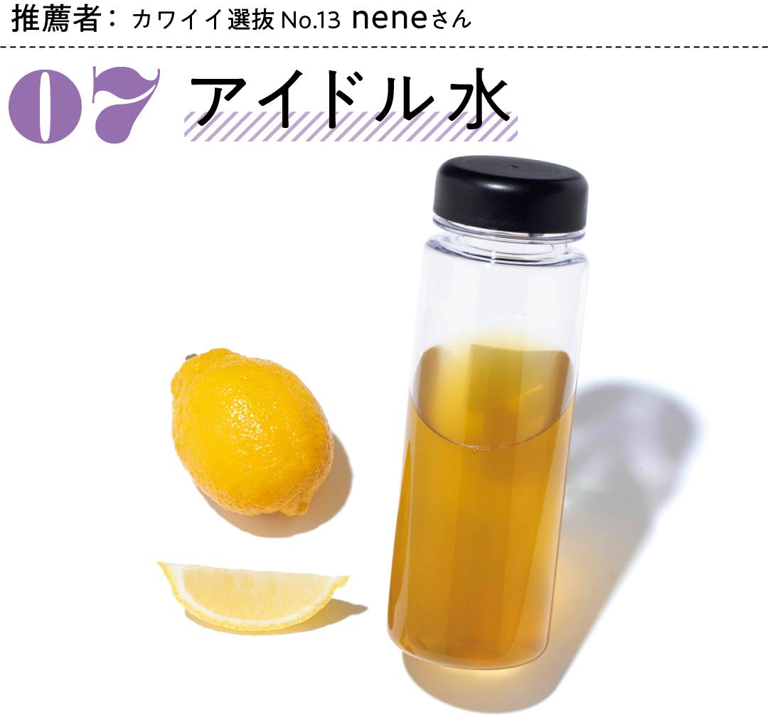 推薦者:カワイイ選抜 No.13 neneさん 07アイドル水
