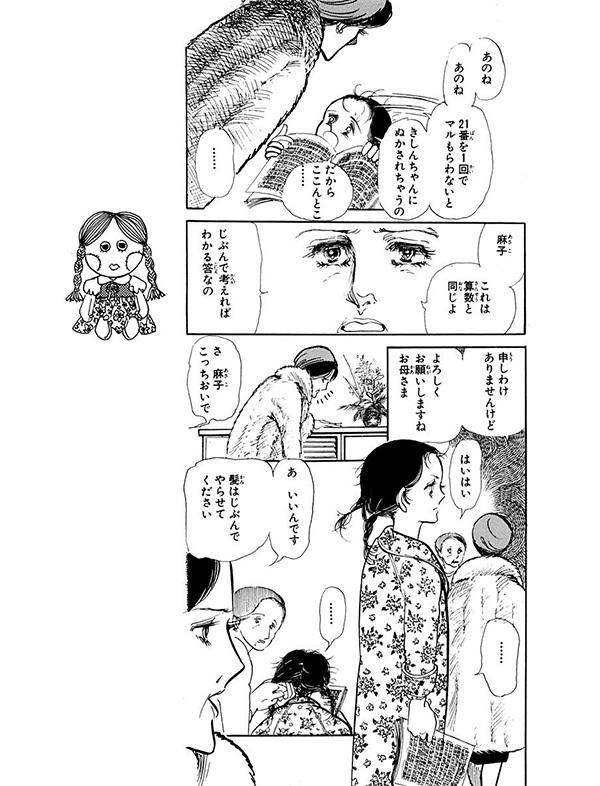 NHKドラマ『半分、青い。』で大注目!?珠玉の名作『いつもポケットにショパン』!【パクチー先輩の漫画日記 #11】_1_1-14