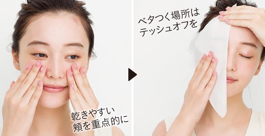 乾きやすい頬を重点的に→べたつく場所はティッシュオフを
