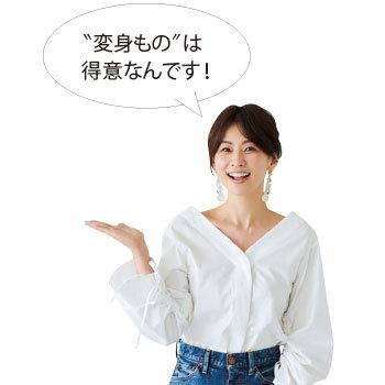 こんなの着たことない!美女組メンバーが「五明カジュアル」で大変身!_1_1