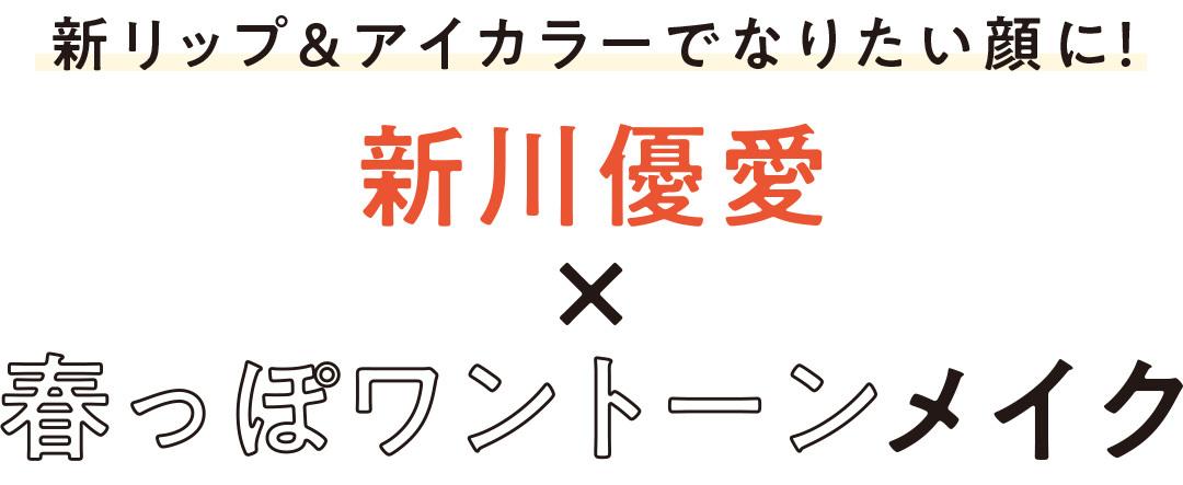 新川優愛が神の可愛さ…透明感オレンジでワントーンメイク!_1_1