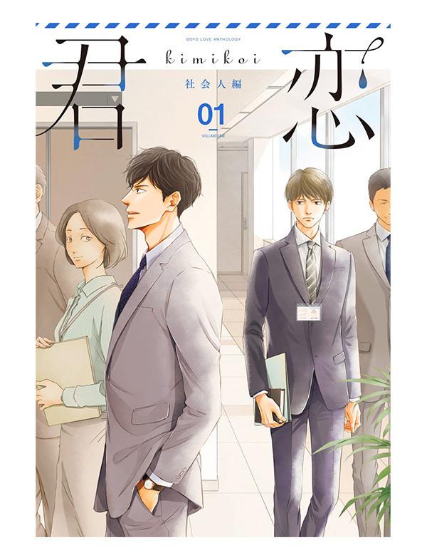 漫画「君恋 社会人編」表紙