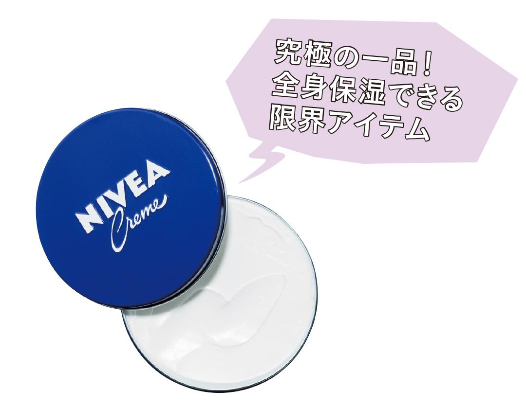 ニベア青缶&オペラも登場★ 時短・落ちない・マルチに使える、真実の#限界コスメ9選_1_1-8