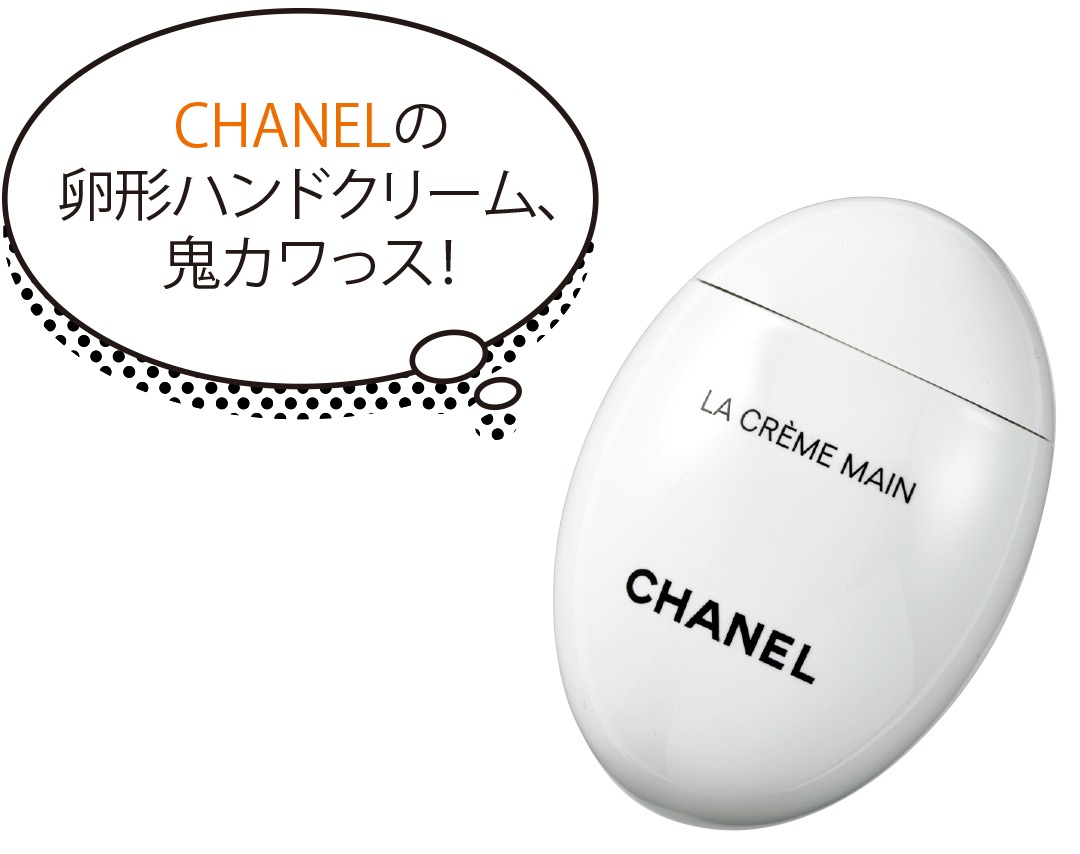 シャネルの卵形ハンドクリームが鬼カワ★インスタ映え必須!【流行コスメ通信】_1_1