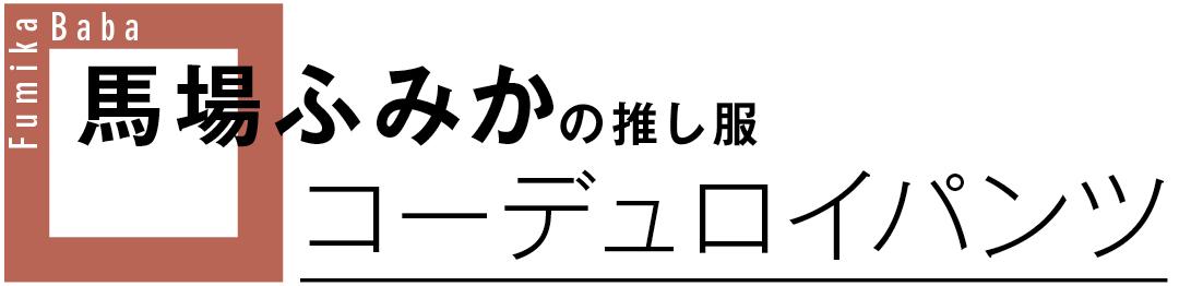 馬場ふみかの推し服 コーデュロイパンツ