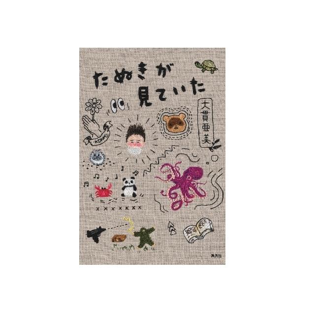 エッセー集『たぬきが見ていた』5/10発売 集英社 ¥1,760