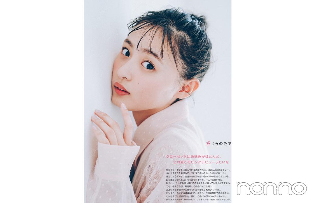 2020年7&8月号 「遠藤さくら、ノンノモデルになりました!」の紙面カット