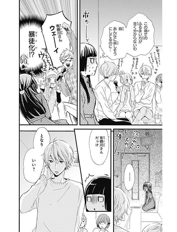 ふしぎの国の有栖川さん 漫画試し読み21