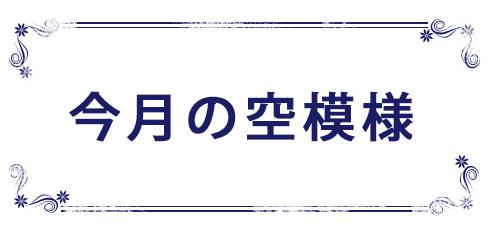 石井ゆかりの大人の星占い(2020年05月7日〜2020年6月6日)_1_1