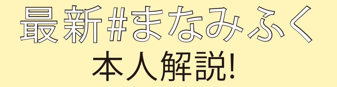 最新#まなみふく本人解説!