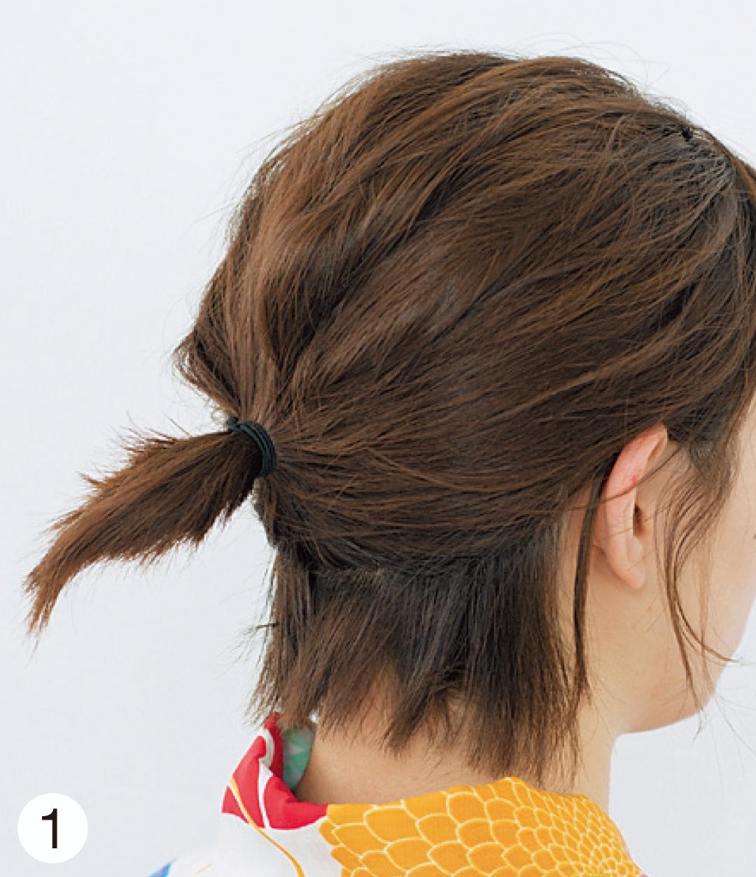 写真のように耳の高さで一つ結びを。髪の毛が短い場合、結んだ時に少しでも毛先の長さを残すためやや高めの位置で結ぶのがキモ。