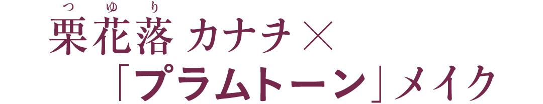 栗花落カナヲ×「プラムトーン」メイク