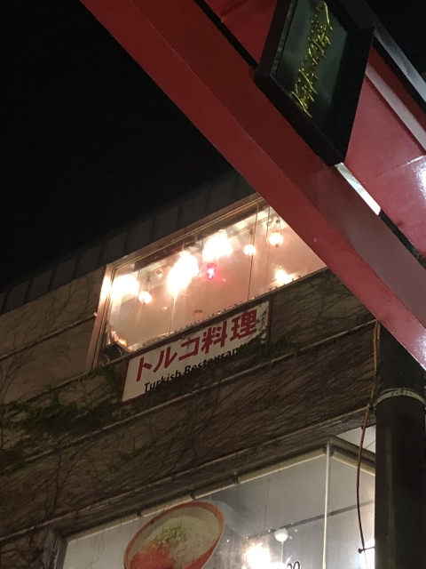 鎌倉にある本格トルコ料理_1_1