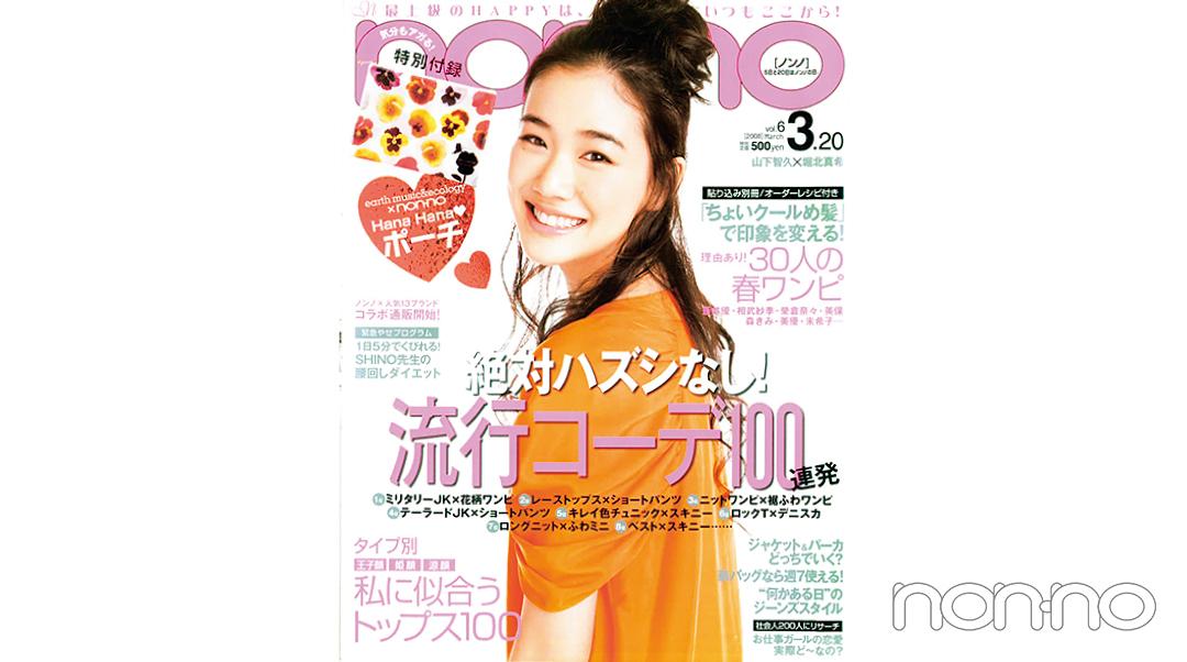 蒼井優さんが飾った2008年3月20日号の表紙