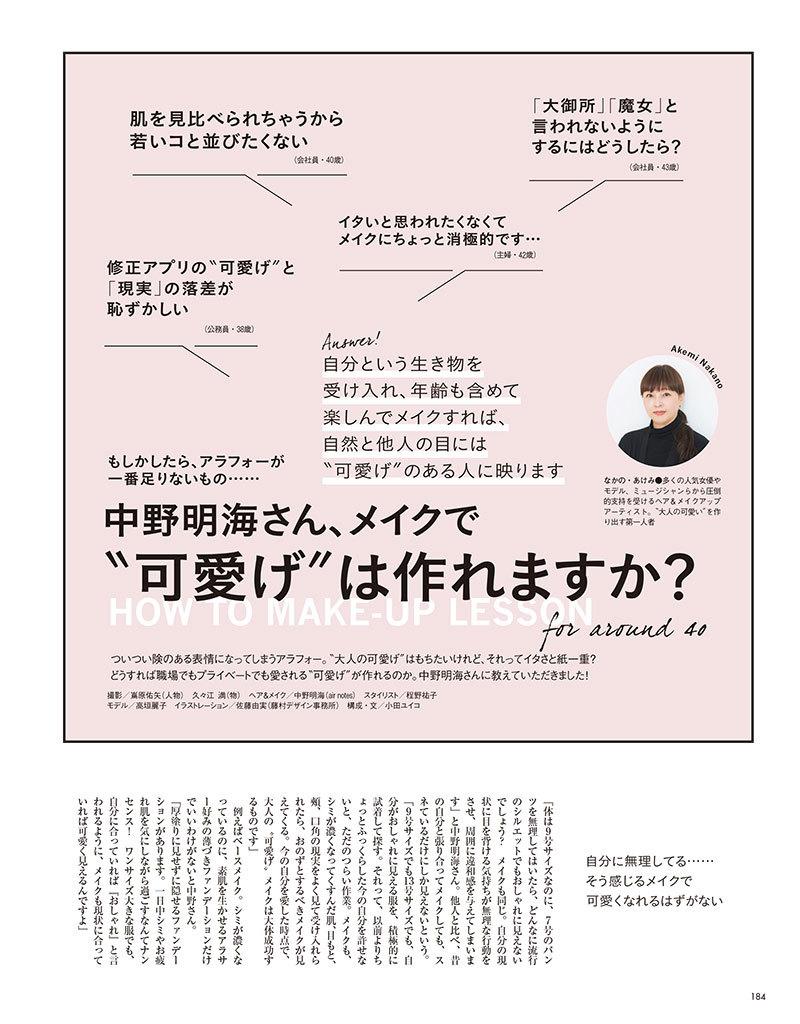 """中野明海さん、メイクで""""可愛げ""""は作れますか?"""