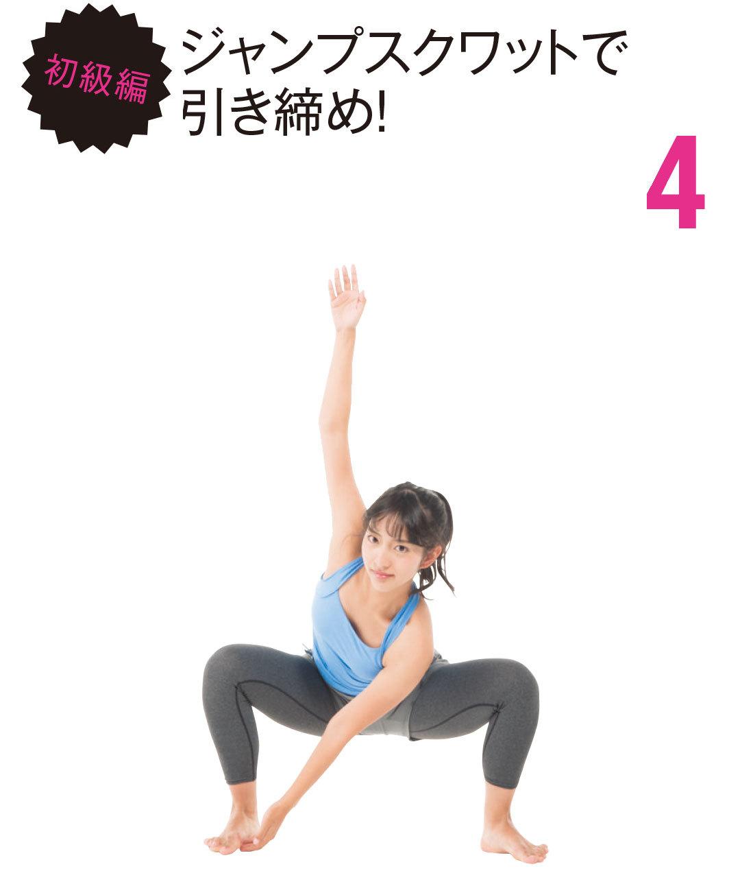太もも痩せしたい! 1畳スペースでできる簡単筋トレをAYAさんが伝授♡ _1_2-5