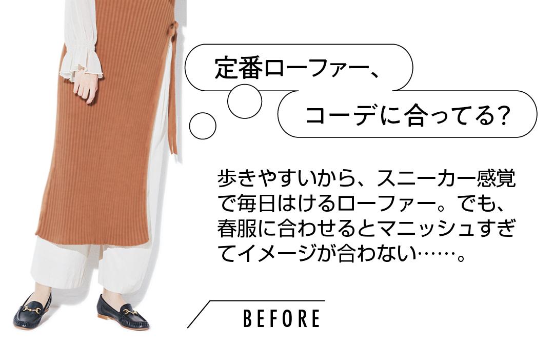 定番ローファー、コーデに合ってる?歩きやすいから、スニーカー感覚で毎日はけるローファー。でも、春服に合わせるとマニッシュすぎてイメージが合わない……。
