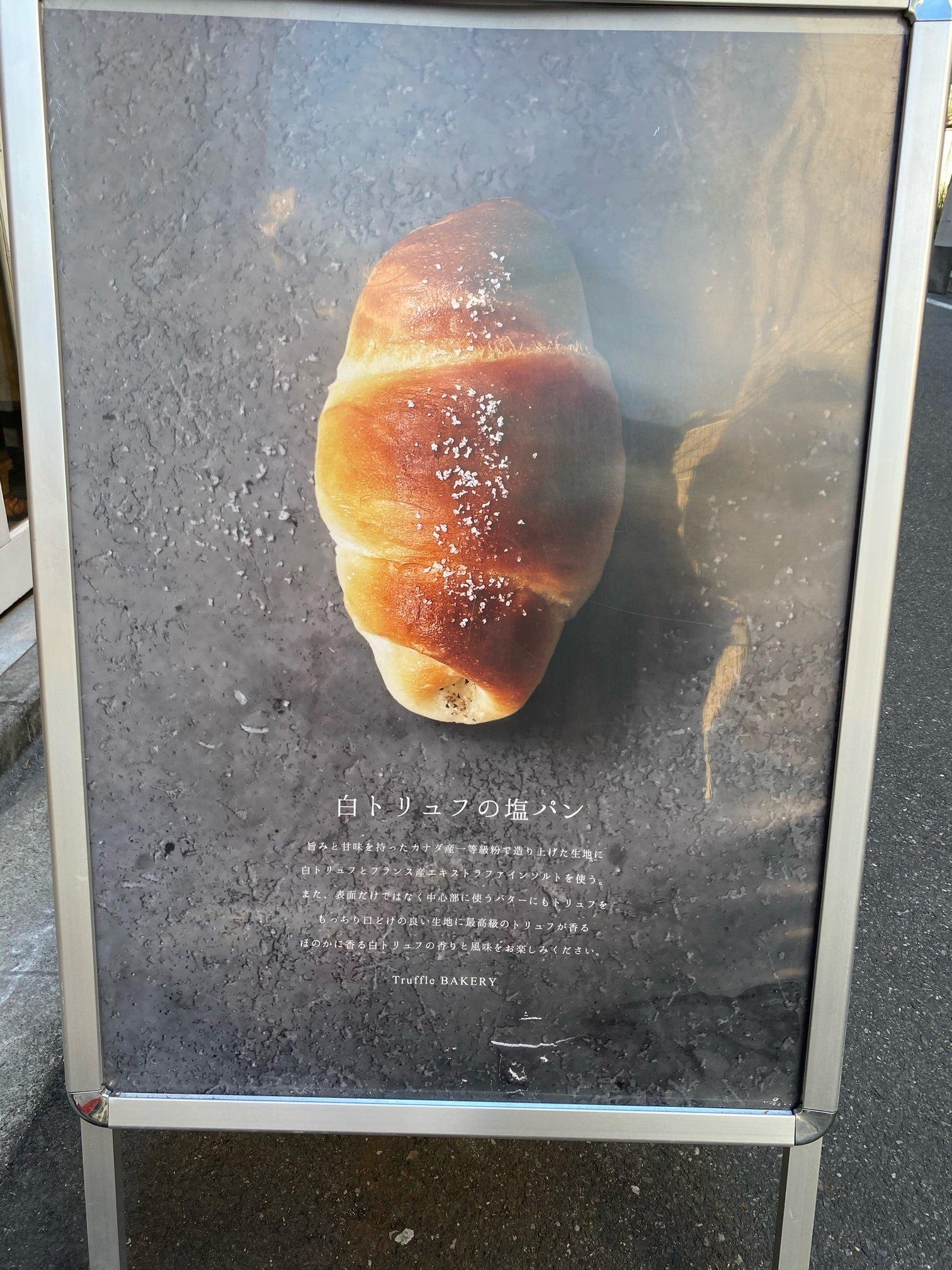 【東京パン屋】芸能人御用達!?トリュフのパン_1_1-1