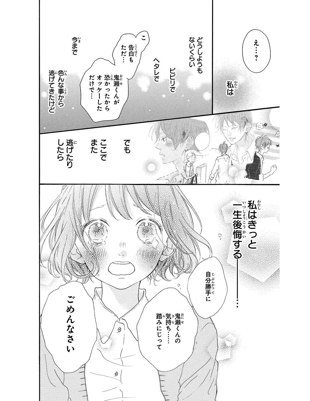 honey 第1話|試し読み_1_1-37