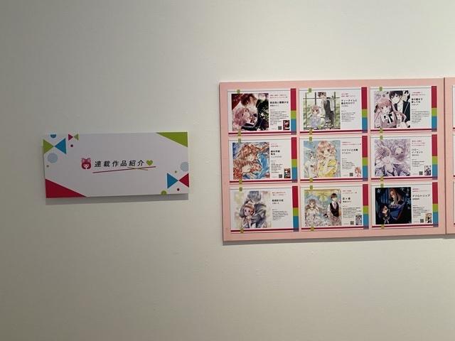 特別展【りぼん】250万りぼんっ子 大増刊号_1_7