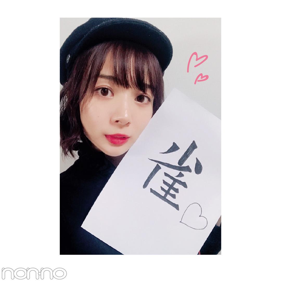 鈴木友菜の2017年の漢字&2018年の抱負★Models' Clipまとめ★③_1_1-2