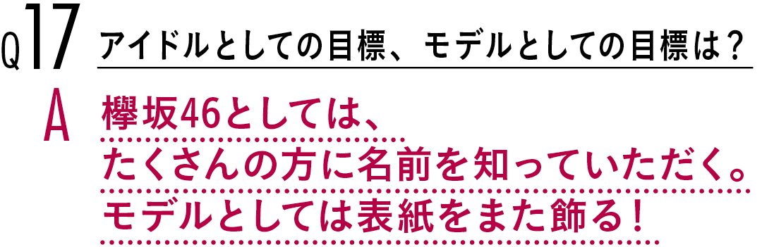【渡邉理佐100問100答】お仕事編♡ 欅坂46のこと、ノンノモデルのこと_1_8