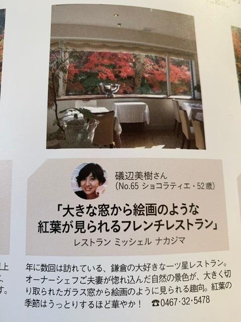 星付きレストランのお取り寄せで極上の記念日を❤️〜鎌倉.ミッシェルナカジマ〜_1_1-2