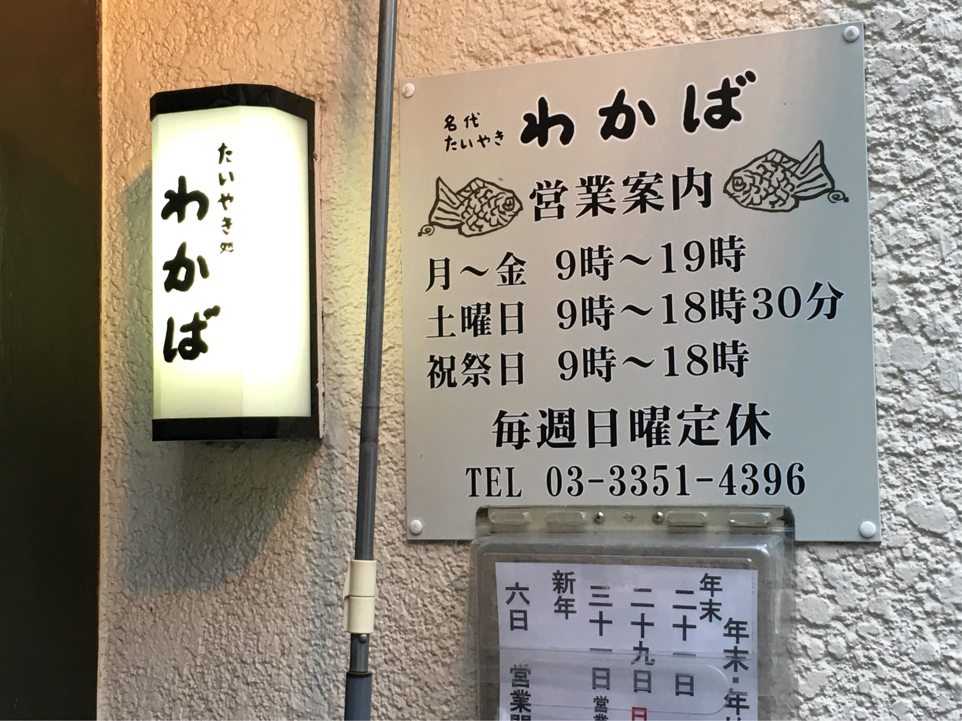 一度は食べたい《東京ベスト3?》たいやき_1_5