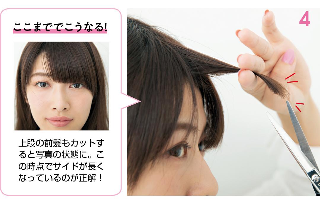 ここまででこうなる!上段の前髪もカットすると写真の状態に。この時点でサイドが長くなっているのが正解!