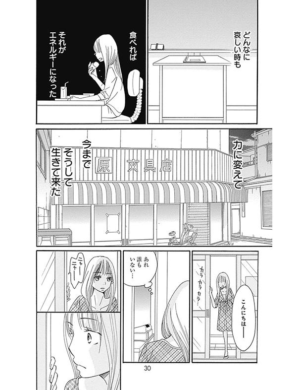 Bred&Butter 漫画試し読み28