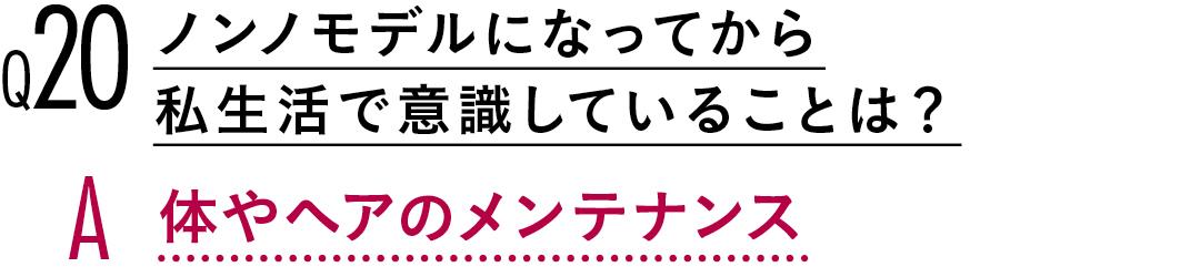 【渡邉理佐100問100答】お仕事編♡ 欅坂46のこと、ノンノモデルのこと_1_11