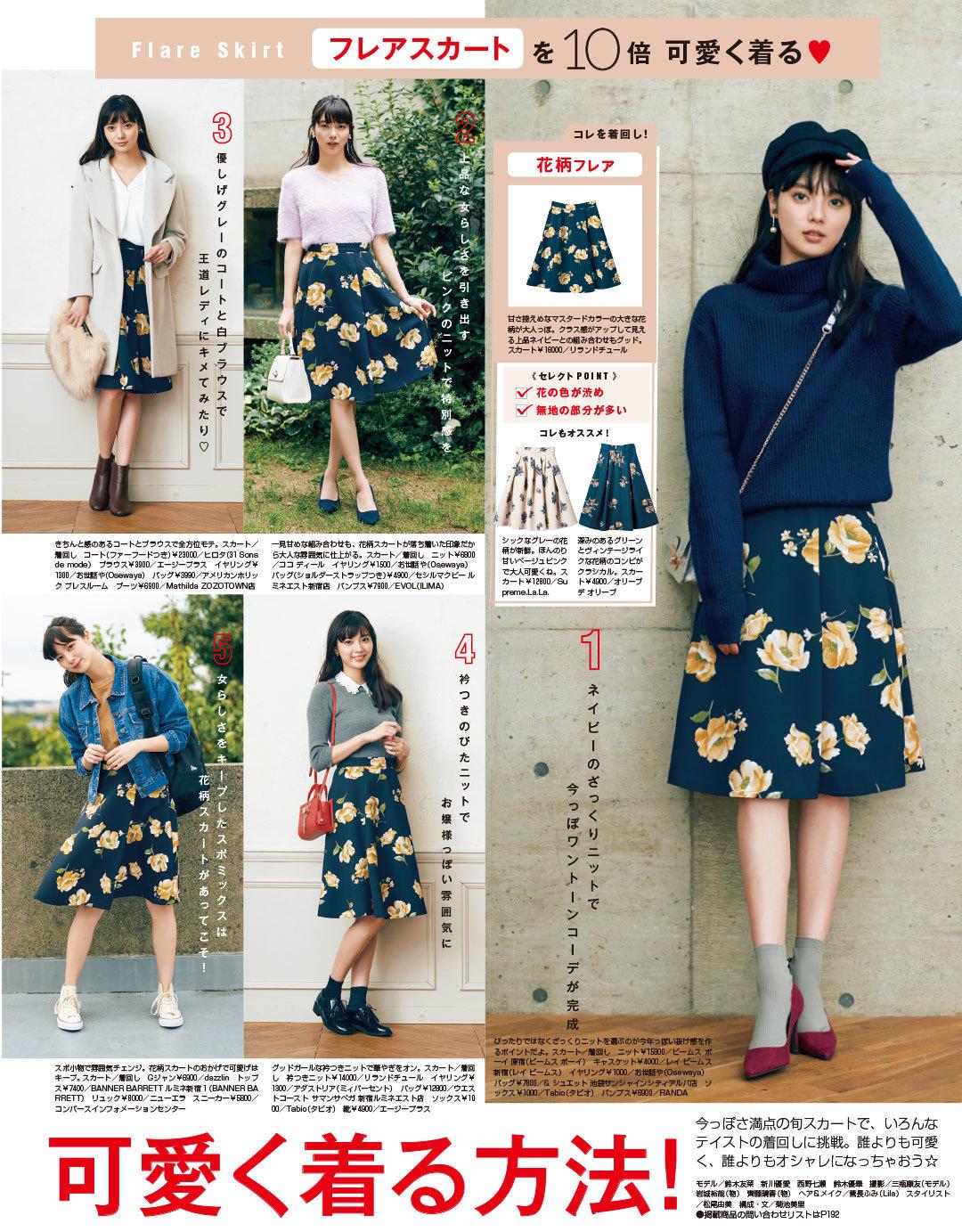 旬スカートを10倍可愛く着る方法!