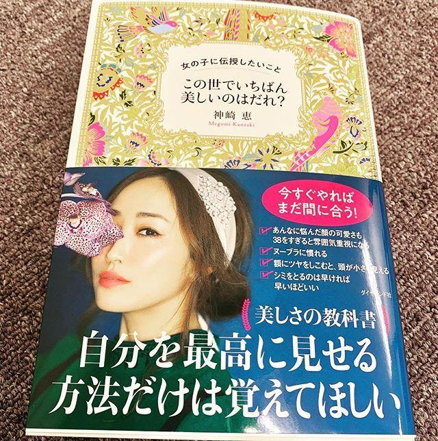 神崎恵さんの新著「この世でいちばん美しいのはだれ?」が好評発売中!_1_1