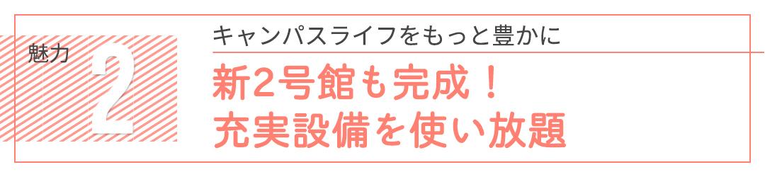 学生ファーストで就職サポートも手厚い♪ 日本文化大學のオープンキャンパスに行こう!_1_5