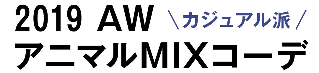 2019AW カジュアル派 アニマルMIXコーデ