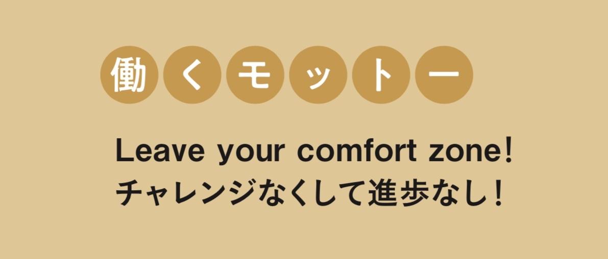 働くモットー Leave your comfort zone! チャレンジなくして進歩なし!
